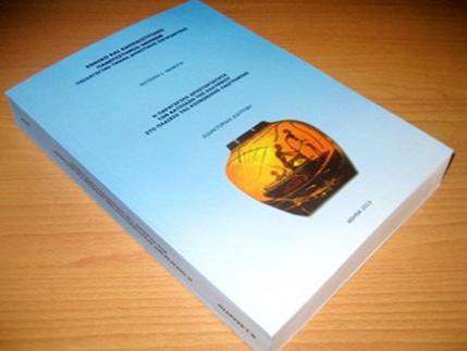 Χάρτινο Καράβι Βιβλιοδεσία Χαρτόδετο
